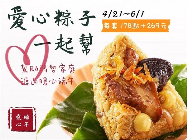愛心粽子活動banner.jpg
